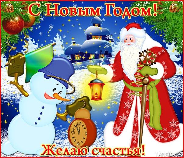 С Новым годом, желаю счастья!. Поздравления с Новым Годом