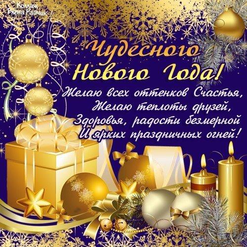 Поздравление с Новым 2014 годом коллегам в стихах. Поздравления с Новым Годом