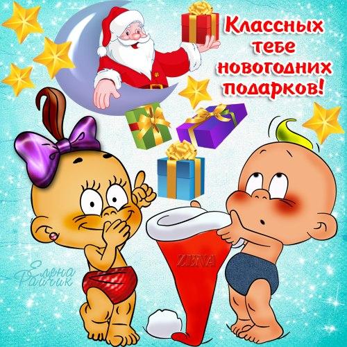 Новогодние подарки. Детские открытки
