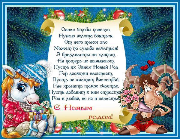 Новогодние пожелания Овну. Пожелания по знакам зодиака на новый год 2014